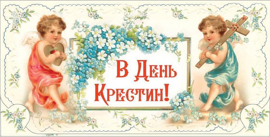 Упаковка поздравительных конвертов для денег - С Крестинами - 25шт АССОРТИ, фото 2