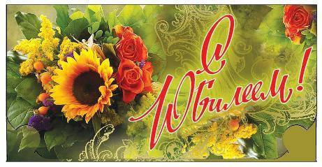 Упаковка поздравительных конвертов для денег - С Юбилеем Женские - 25шт АССОРТИ., фото 2