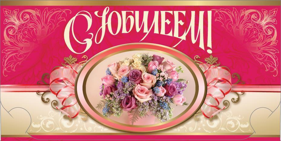 Упаковка поздравительных конвертов для денег - С Юбилеем Женские - 25шт АССОРТИ.