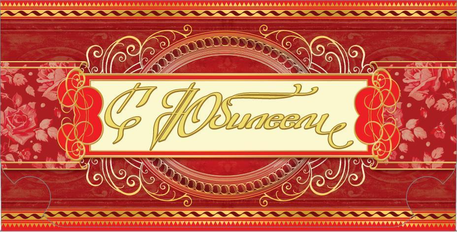 Упаковка поздравительных конвертов для денег - С Юбилеем Мужские - 25шт АССОРТИ.