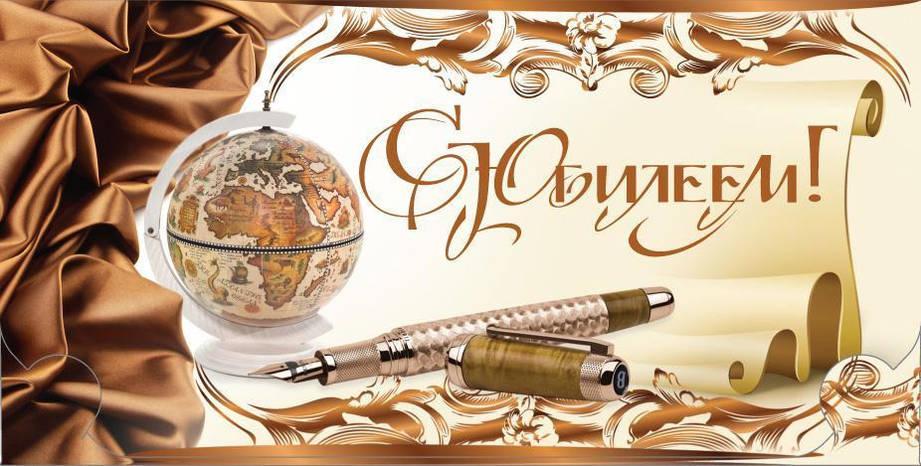 Упаковка поздравительных конвертов для денег - С Юбилеем Мужские - 25шт АССОРТИ., фото 2