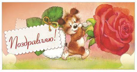 Упаковка поздравительных конвертов для денег - С Днем Рождения Детские - 25шт АССОРТИ., фото 2