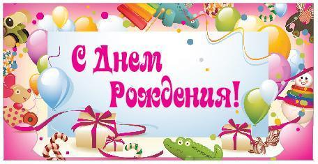 Упаковка поздравительных конвертов для денег - С Днем Рождения Детские - 25шт АССОРТИ.