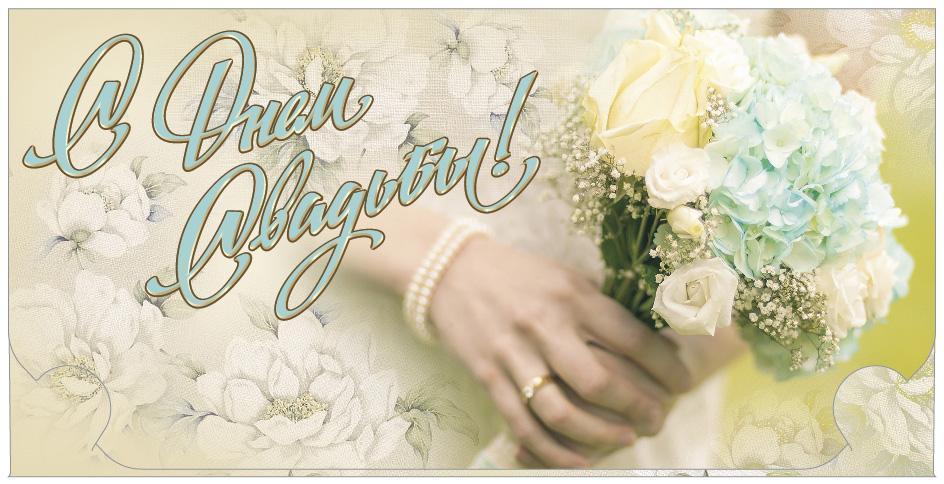 Упаковка поздравительных конвертов для денег - Свадебные - 1000 АССОРТИ