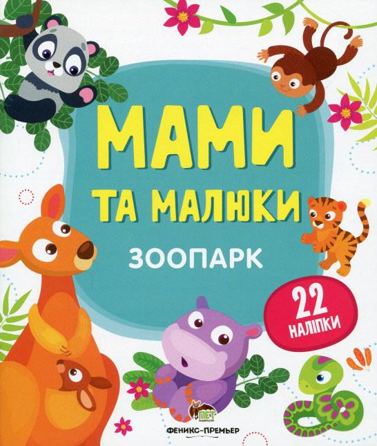 Мами та малюки. Зоопарк
