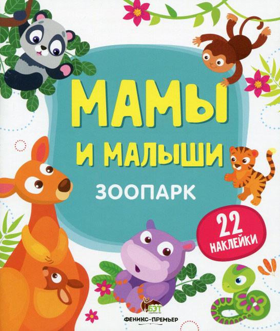 Мамы и малыши. Зоопарк