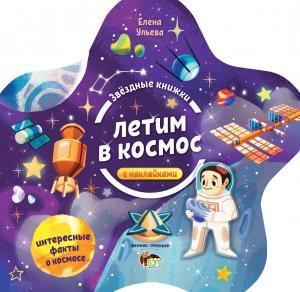 Летим в космос