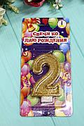 Тортовая свеча цифра Золото - 2 годика