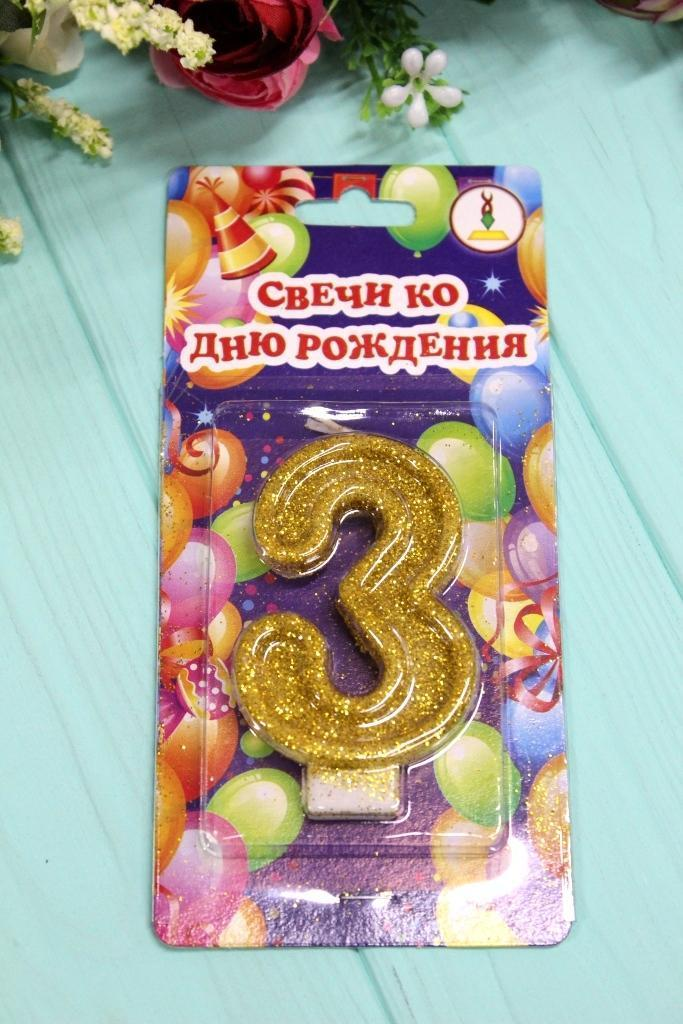 Тортовая свеча цифра Золото - 3 годика