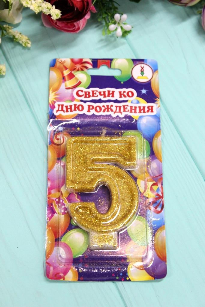 Тортовая свеча цифра Золото - 5 лет