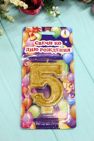 Тортовая свеча цифра Золото - 5 лет, фото 2