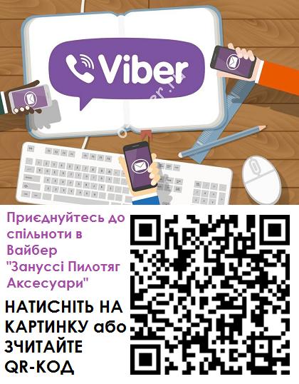 Присоединяйтесь к сообществу в Viber Зануссі Пилотяг Аксесуари