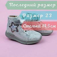 Детские ботинки на девочку Звездочка тм Том.м размер 23