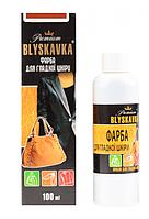 Краска BLYSKAVKA для гладкой кожи 100 мл Коричневая