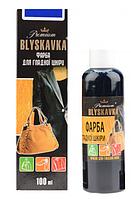 Фарба BLYSKAVKA для гладкої шкіри 100 мл Синя