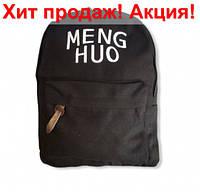 """Стильный городской рюкзак """"MENG HUO"""" брезент модный недорогой 2020 женский недорого повседневный черный"""