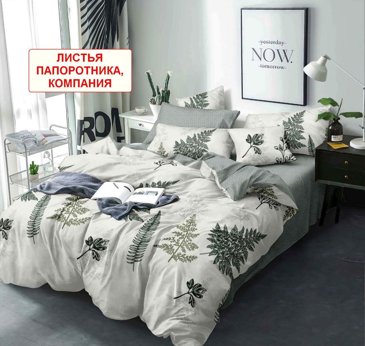 Двоспальний набір постільної білизни з сатину - Листя папороті, компанія