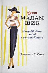 Книга Уроки мадам Шик. Автор - Дженніфер Л. Скотт (КМ-Букс)