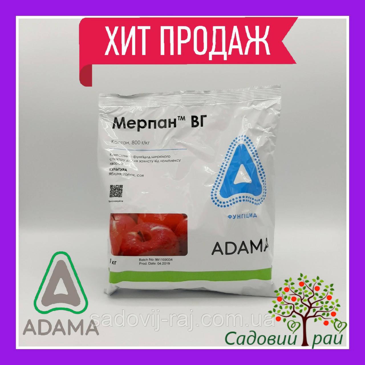 Фунгицид Мерпан 1кг. Adama