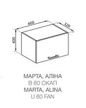 Кухонный модуль Марта верхний В 60 ОКАП