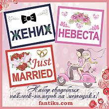 Набор свадебных наклеек-номеров для мотоцикла -3 штуки