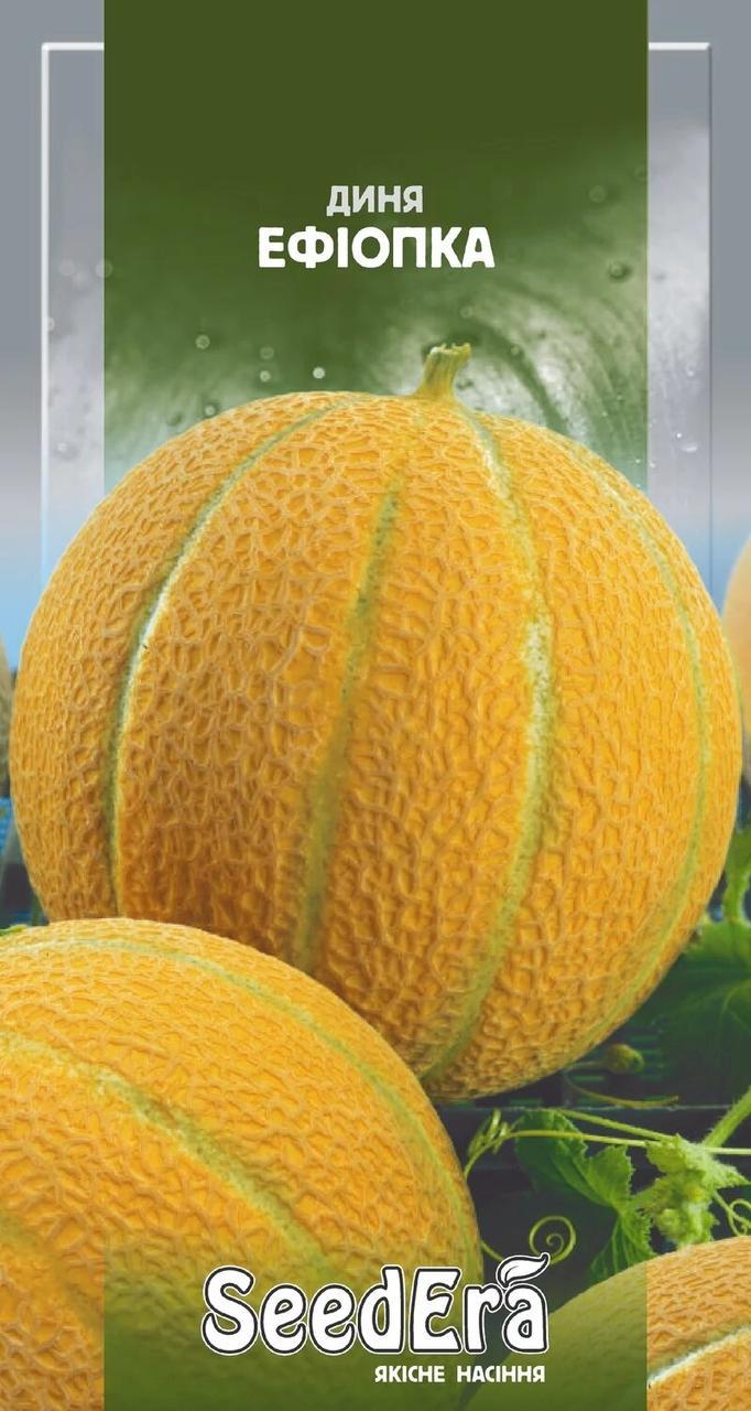 Семена Дыня Эфиопка 2 г Seedera 2746