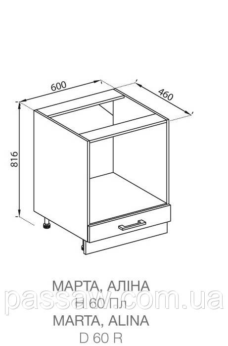 Кухонный модуль Марта нижний Н 60 Плита