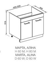 Кухонный модуль Марта нижний Н 80 Мойка