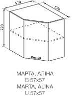 Кухонный модуль Марта верхний В 57*57 угол