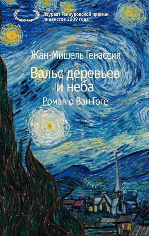 """Жан-Мишель Генассия """"Вальс деревьев и неба"""" (мягкая обложка)"""