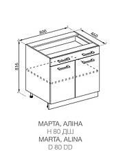 Кухонный модуль Марта нижний Н 80 ДШ