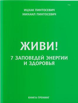 """Ицхак Пинтосевич """"Живи! 7 заповедей энергии и здоровья"""""""