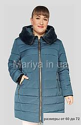 Куртка зимняя женская больших размеров от 60 до 72 Супер Батал