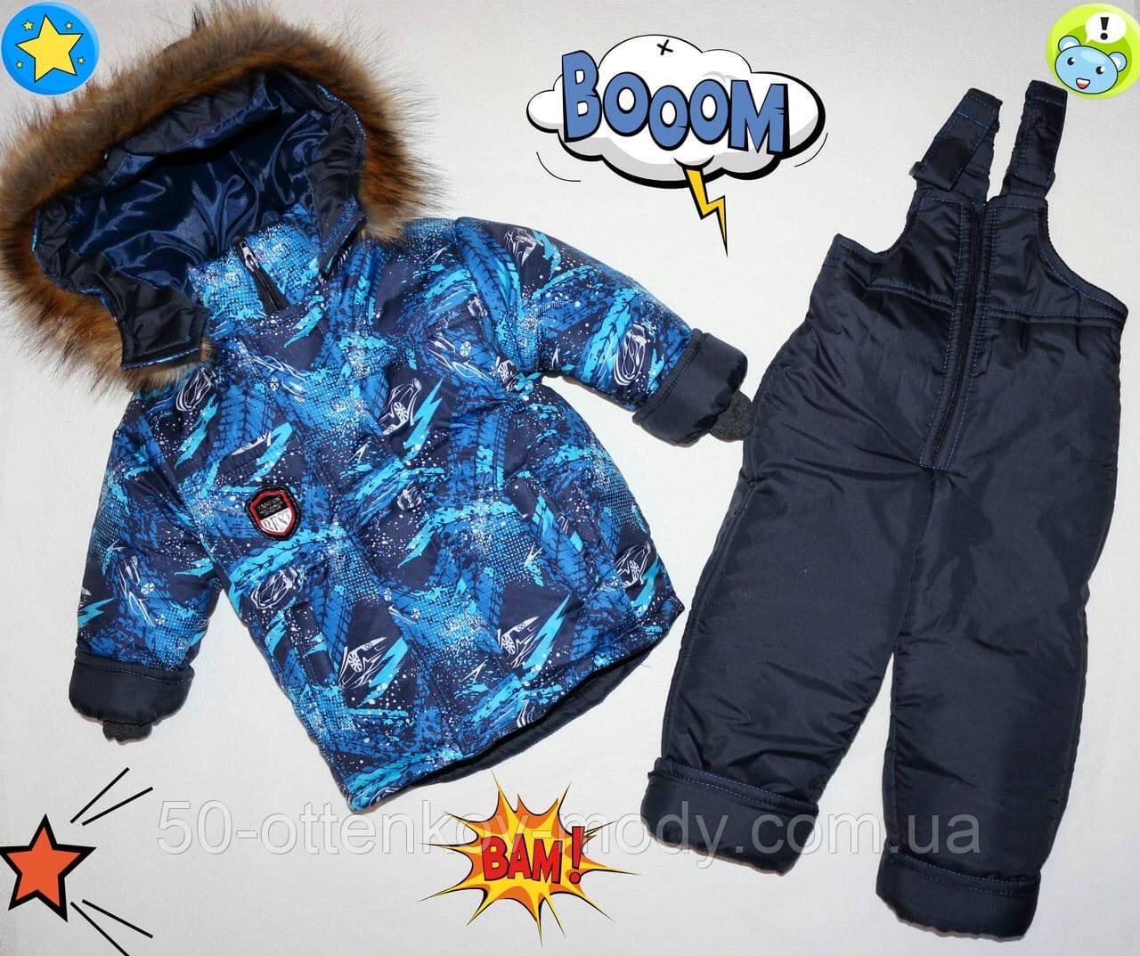 Зимний комбинезон и куртка на мальчика на овчине