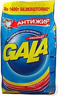 Порошок д/прання Гала 8кг Морська свіжість Колор /авт/-373/1