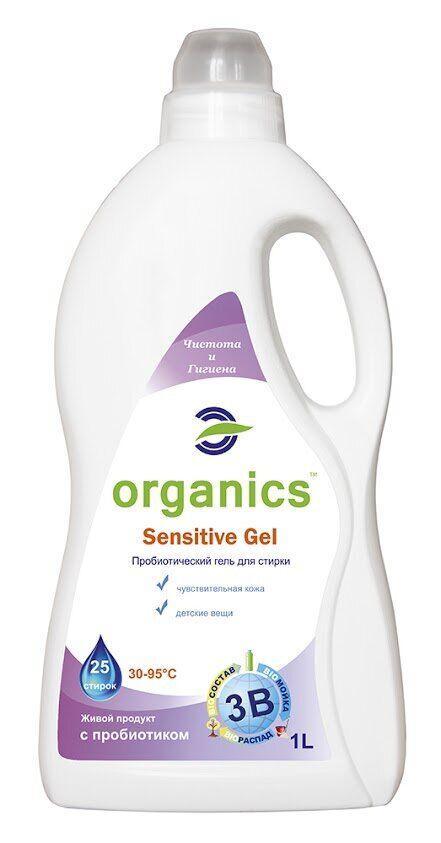 Пробиотический гель для стирки чувствительная кожа Organics Sensitive Gel, 1000 мл