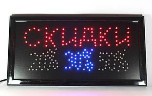 """Светодиодная рекламная вывеска """" Скидки """" / LED вывеска / табличка"""