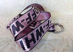 Офф Вайт ремень пояс тканевый розовый модный Р-46