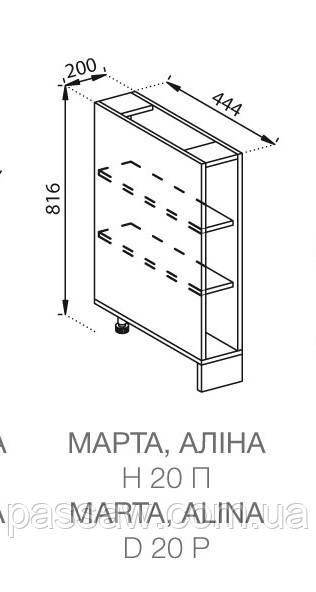 Кухонный модуль Алина нижний Н 20 Полки