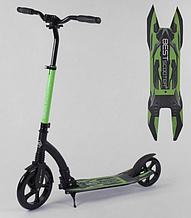 Самокат Best Scooter 43834. зелений