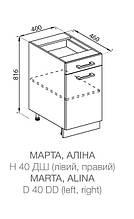 Кухонный модуль Алина нижний Н 40 ДШ