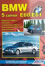 BMW 5 серии Е60/Е61   Модели с 2003 года  Устройство, техническое обслуживание и ремонт