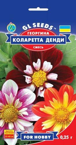 Семена Георгины Коларетта Денди (0.25г), For Hobby, TM GL Seeds