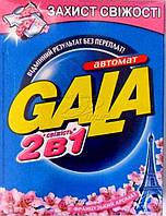 Порошок д/прання Гала 400г авт. 2в1 Французький аромат/-103/11