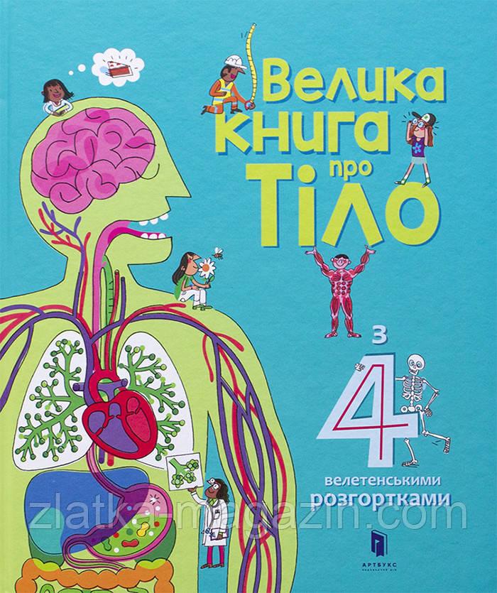 Велика книга про тіло - Минна Лейси (9786177688098)