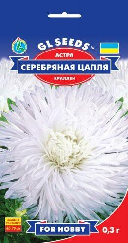 Семена Астры Серебряная цапля (0.3г), For Hobby, TM GL Seeds