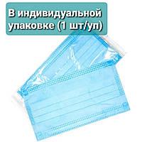 Маска защитная в индивид. упаковке (50 шт/уп), трехслойные, Китай