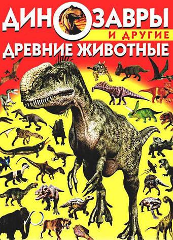 Динозавры и другие древние животные, фото 2