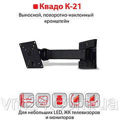 """Выносной, поворотно-наклонный кронштейн КВАДО К-21 для телевизоров 14""""-23"""""""