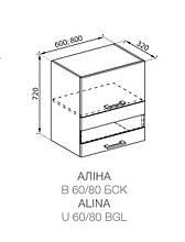 Кухонный модуль Алина верхний В 60 Б Ск